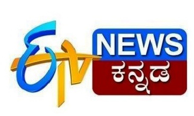 Aaj Tak News Channel Watch ETV News Kannada...