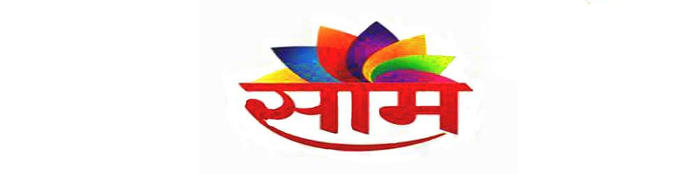 Watch Saam TV Marathi Live Streaming- Saam TV Online
